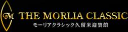 モーリアクラシック久留米迎賓館|福岡・久留米の結婚式場